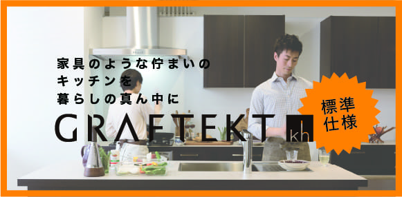 グラフテクトキッチン